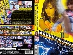 Ayumu Kase in Super Heroine Warrior