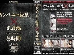 Uehara Kasumi, Hamasaki Rio, Ayukawa Nao, Iida Yukari in Time 8 COMPLETE BOX Butterfly Night Light.