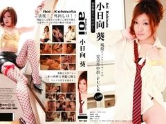 Aoi Kohinata in Uncensored Aoi Kohinata